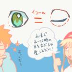 目の描き方_まぶた2