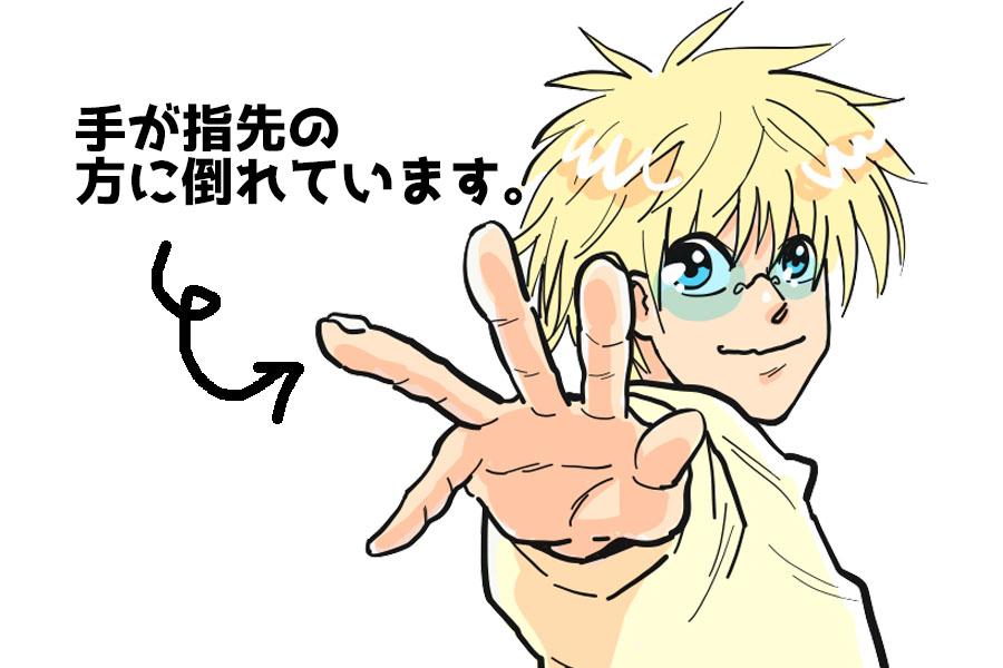 手の書き方角度2