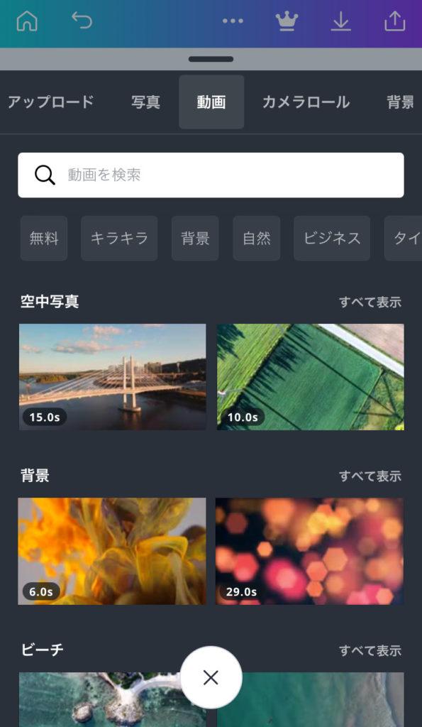 canva編集置き換え_動画
