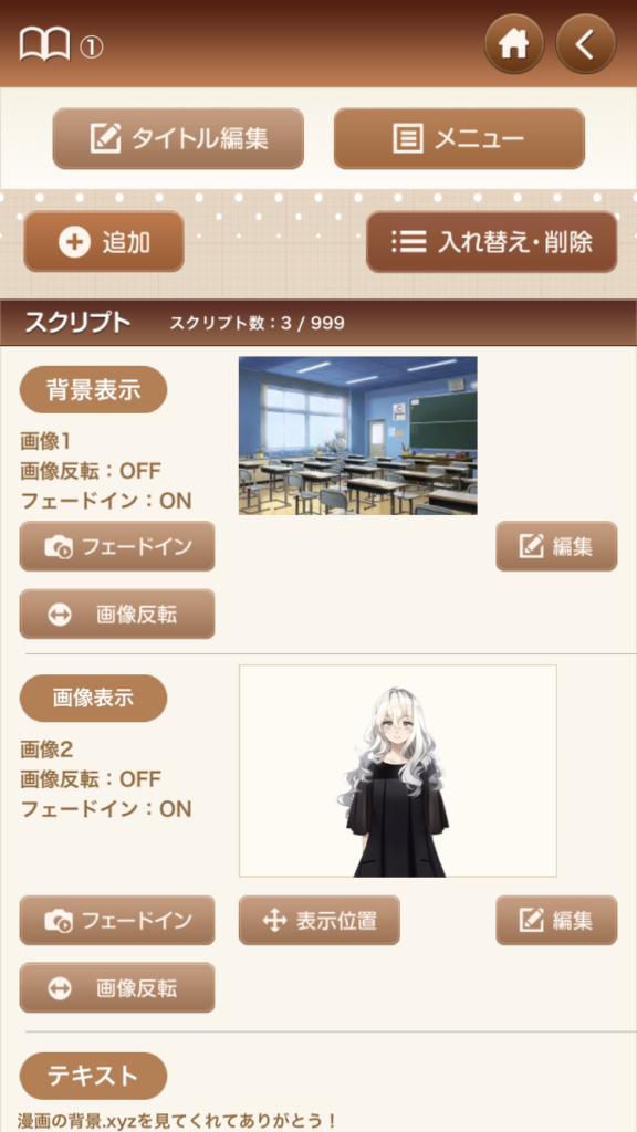暇つぶしアプリ_のべるちゃん2