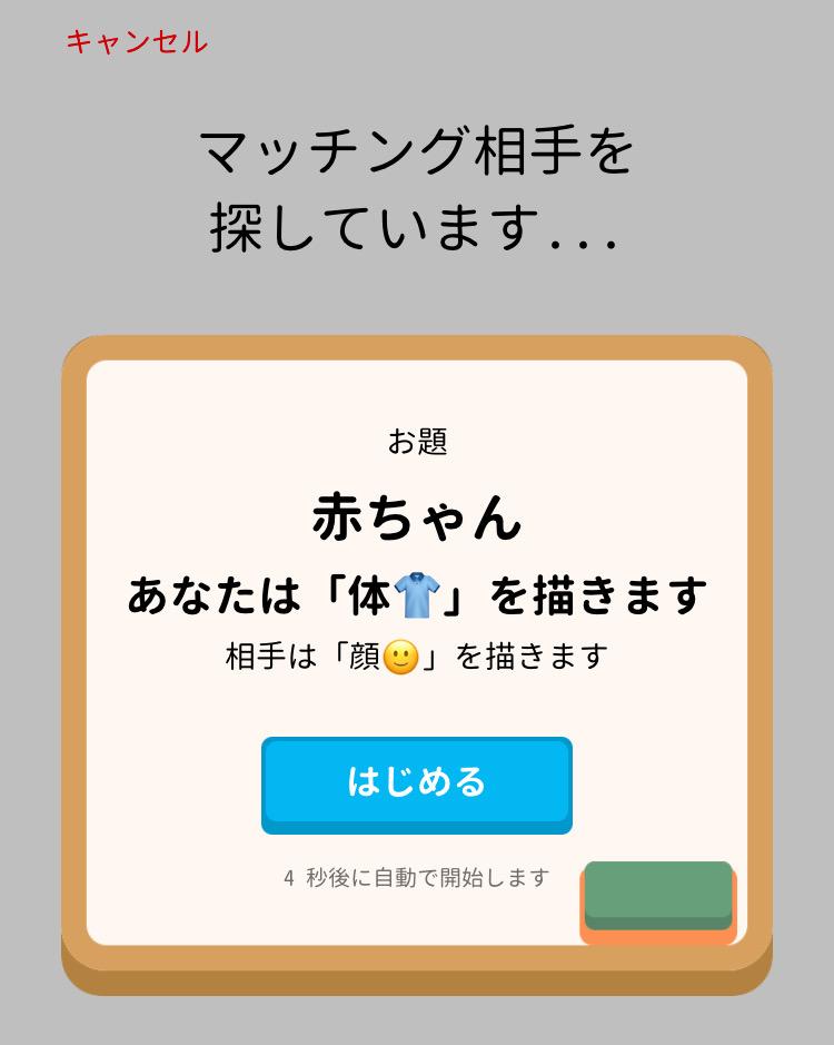 暇つぶしアプリ_お絵かきコラボ1
