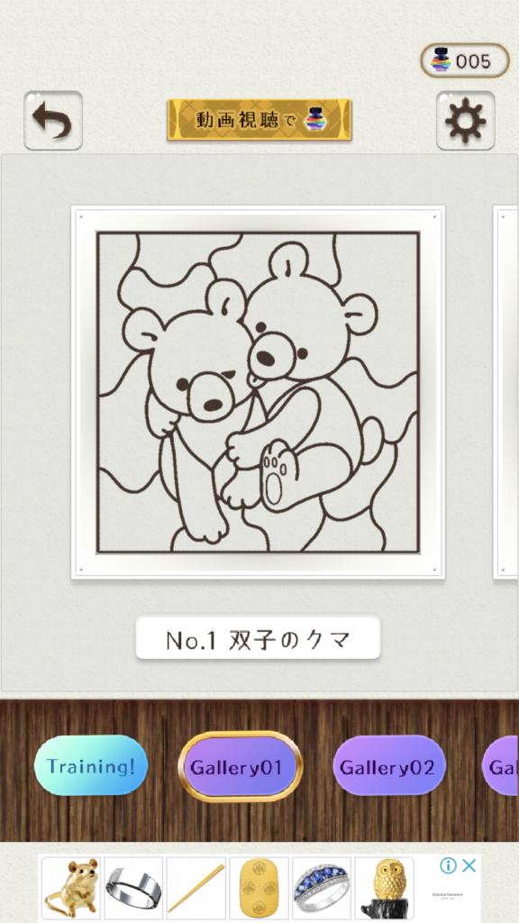 暇つぶしアプリ大人の塗り絵パズル!2