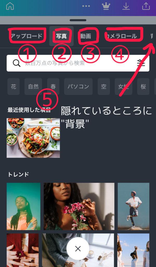 canva編集_置き換え画面1