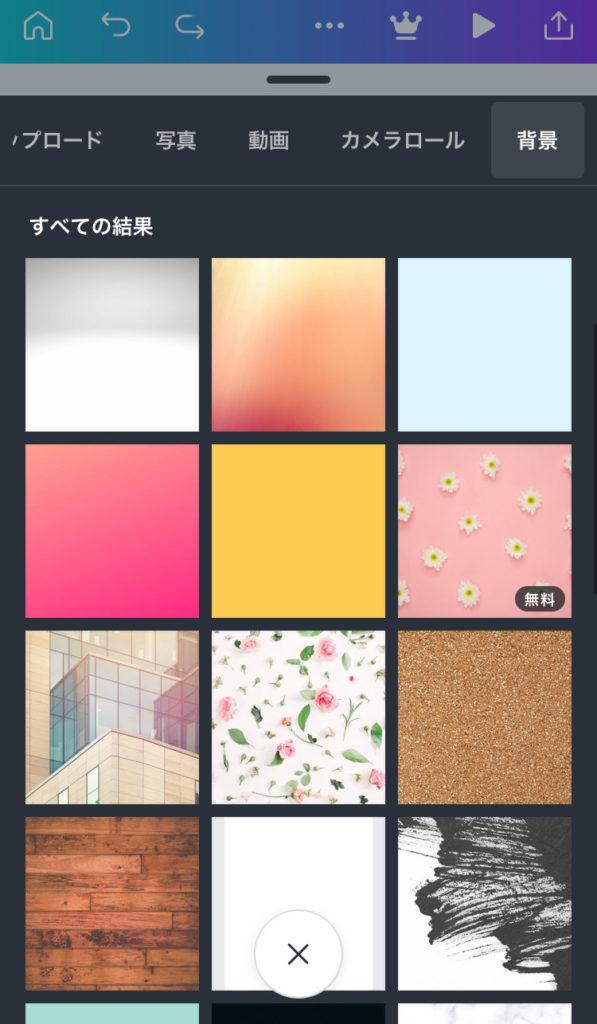 canva編集_置き換え5