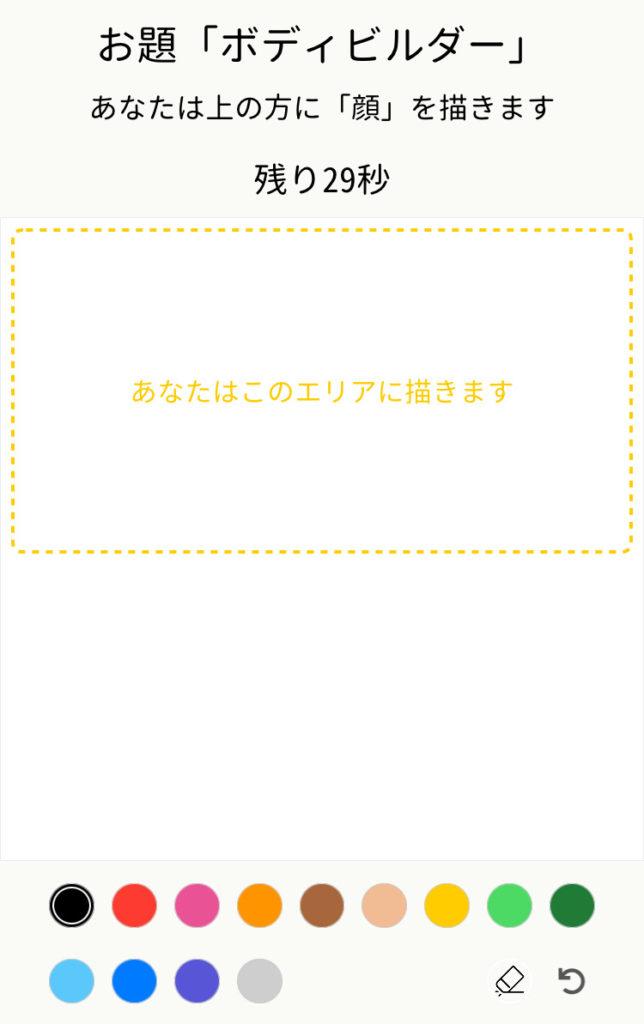 暇つぶしアプリ_お絵かきコラボ2
