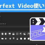 Perfect Videoアイキャッチ