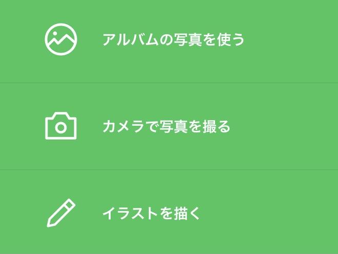 【自作】LINEスタンプ作り方9