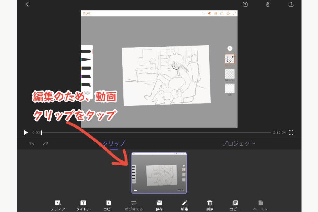イラストメイキング動画作成4