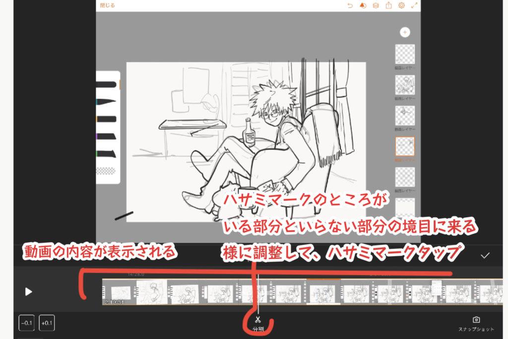 イラストメイキング動画作成7