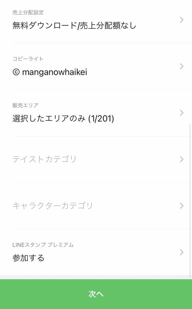 【自作】LINEスタンプ作り方26