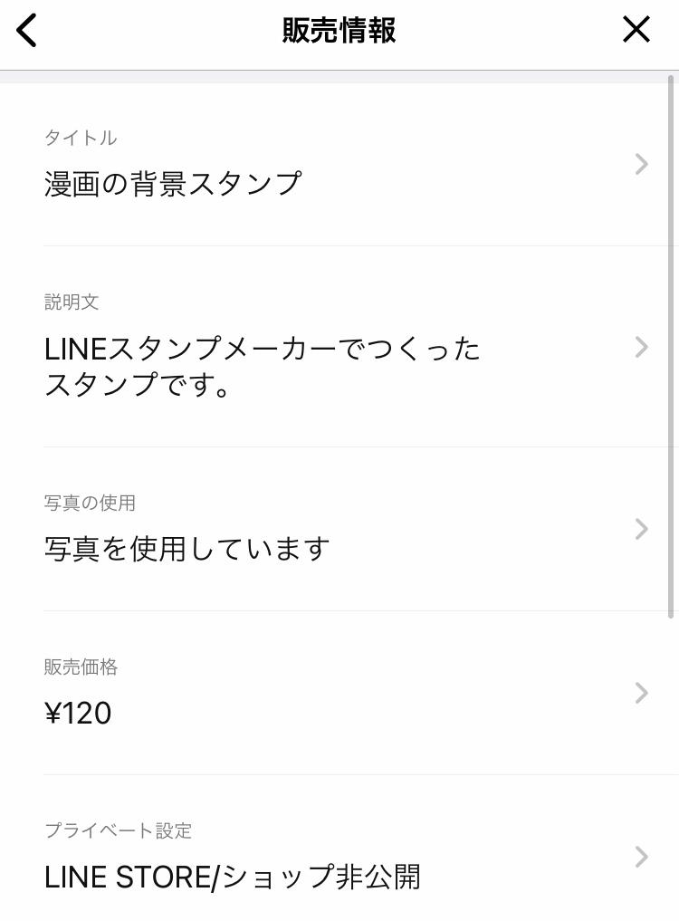 【自作】LINEスタンプ作り方25