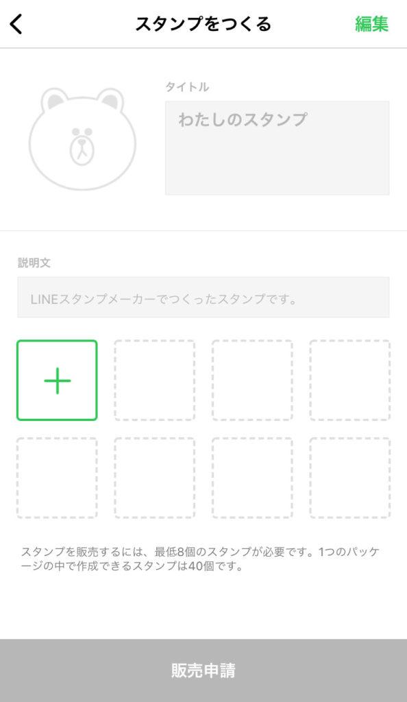 【自分用】LINEスタンプ作り方1