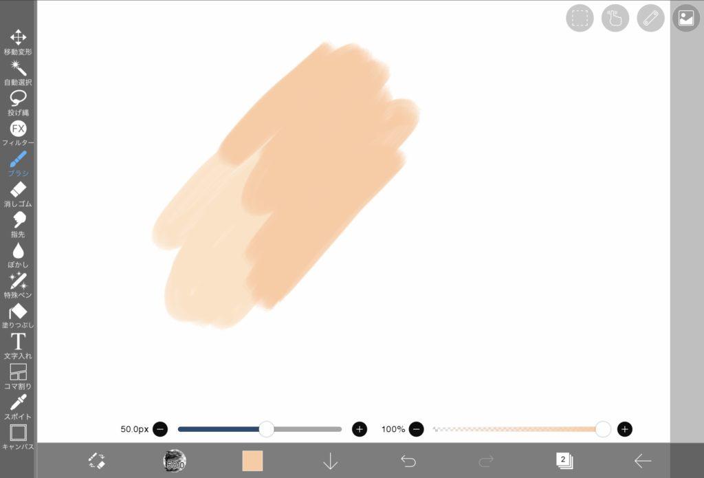 アイビスペイント-厚塗り-混色ブラシ1