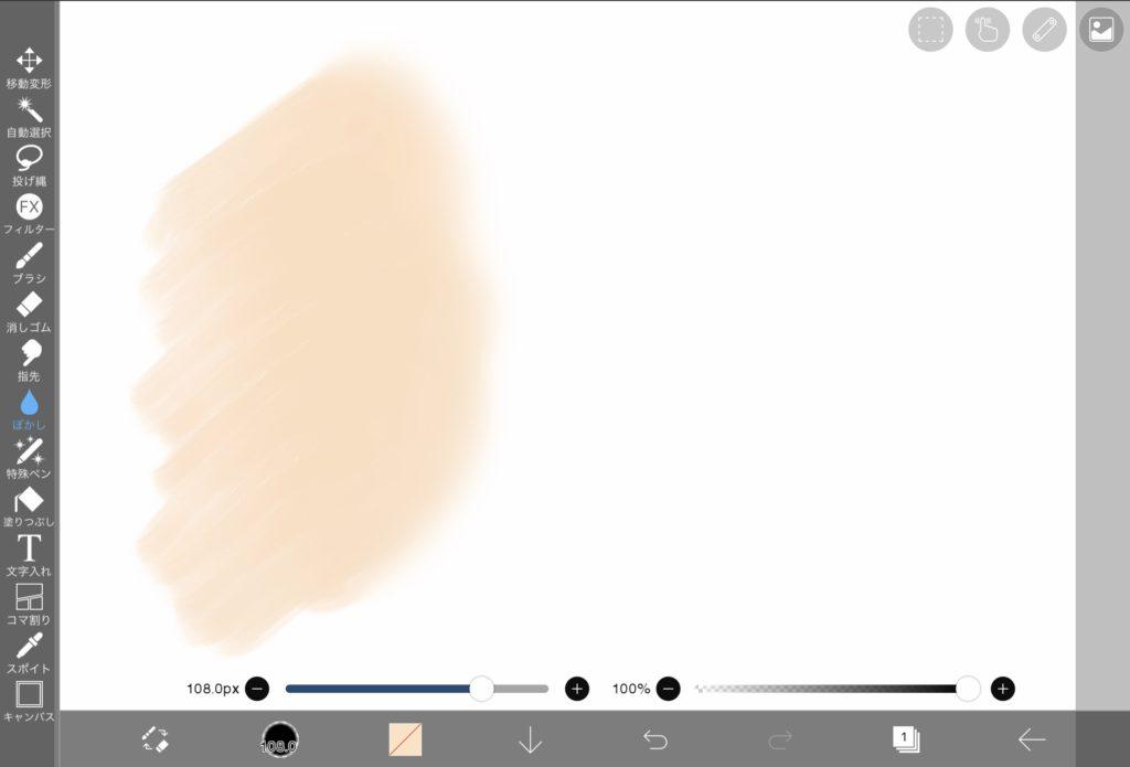アイビスペイント-厚塗り-ぼかし2