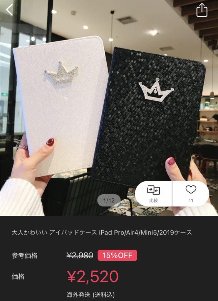 かわいいiPadケース_BUYMA4