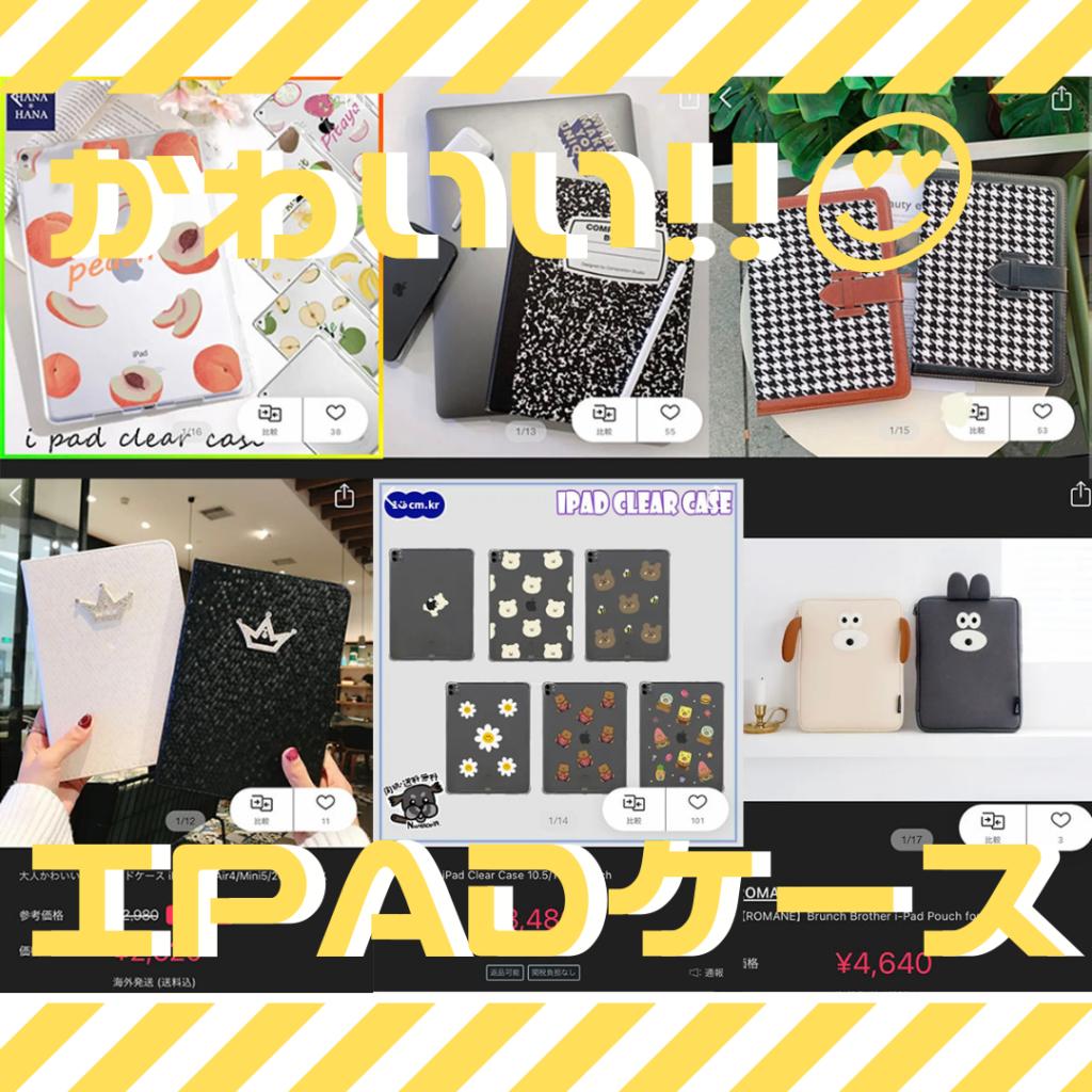 iPadケース_かわいいアイキャッチ