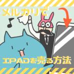 iPadを売る手順アイキャッチ