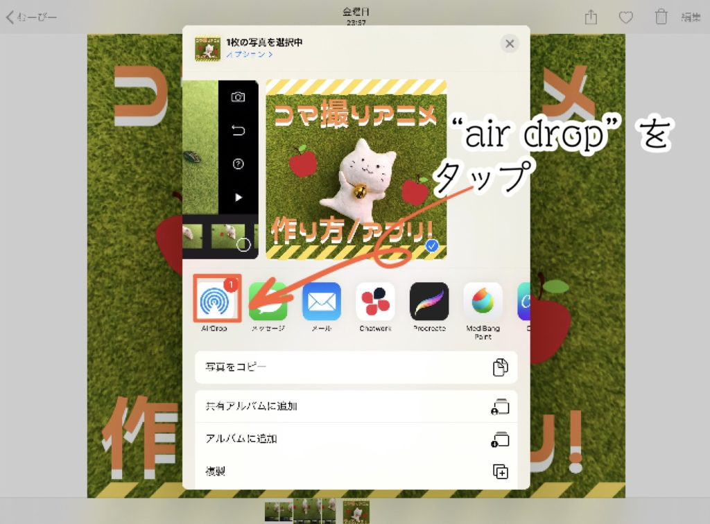 ipad便利機能_air drop2