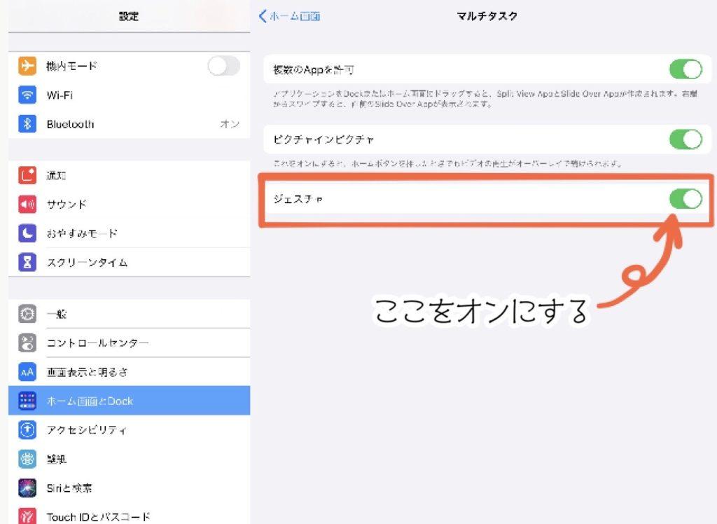 ipad便利機能_ジェスチャー
